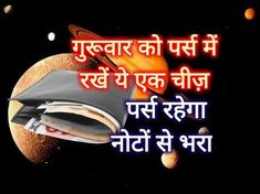 Vedic Mantras, Hindu Mantras, Ganpati Mantra, Astrology In Hindi, Thursday Specials, Mantra Tattoo, Knowledge Quotes, Gk Knowledge, Coconut Oil Hair Growth