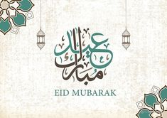 'Eid Mubarak / Ramadan Kareem' Greeting Card by gpsapparel Eid Mubarak In Arabic, Images Eid Mubarak, Eid Mubarik, Eid Mubarak Quotes, Mubarak Ramadan, Eid Mubarak Wishes, Eid Mubarak Greeting Cards, Eid Mubarak Greetings, Happy Eid Mubarak