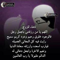 زوجي حب حياتي Quran Quotes Love Arabic Love Quotes Quran Verses