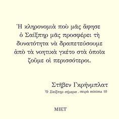 Μορφωτικό Ίδρυμα Ε.Τ.Ε (@miet.cultural_foundation) • Instagram photos and videos William Shakespeare, Let It Be, Instagram