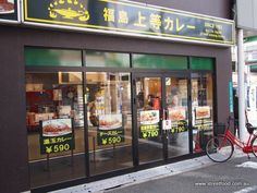 This curry place boasts 'Since 1983 No 1 in Japan if best in Osaka.' Humble, really.