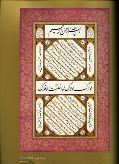 الحلية النبوية الشريفة، الخطاط علي دايم اوميد  Hilye-i Şerife, Hattat Ali Dayim Omid