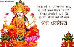 Happy Dhanteras Wishes in Hindi Font language with Laxmi ji and Dhan Kuber picture Happy Dhanteras Wishes, Happy Diwali Status, Happy Diwali Images, Navratri Wishes, Happy Navratri, Happy Rakshabandhan, Happy Holi, Happy Raksha Bandhan Quotes