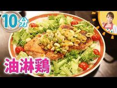 10分で油淋鶏を作ってみよう - YouTube