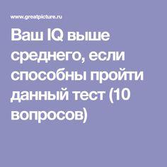 Ваш IQ выше среднего, если способны пройти данный тест (10 вопросов)