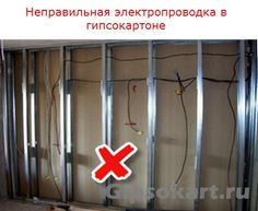 Правильная электропроводка в гипсокартоне.