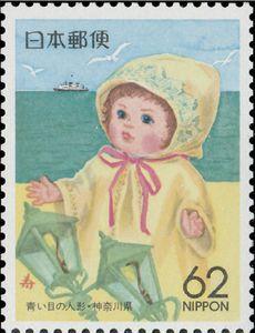 Doll (kanagawa)