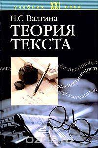 В книжном интернет-магазине OZON можно купить учебник Теория текста от издательства Логос. Кроме этого, в нашем книжном каталоге собраны другие школьные учебники от автора Нина Валгина.