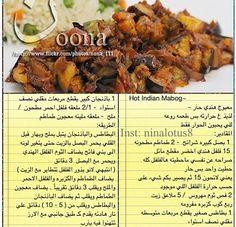 معبوج باذنجان Tunisian Food, Eastern Cuisine, Cooking Recipes, Healthy Recipes, Eggplant Recipes, Middle Eastern Recipes, Arabic Food, Indian Food Recipes, Salad Recipes