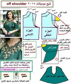 Sewing - Make Your Own Clothes Dress Sewing Patterns, Blouse Patterns, Clothing Patterns, Sewing Terms, Sewing Lessons, Abaya Pattern, Sewing Blouses, Sewing Leather, Couture Sewing