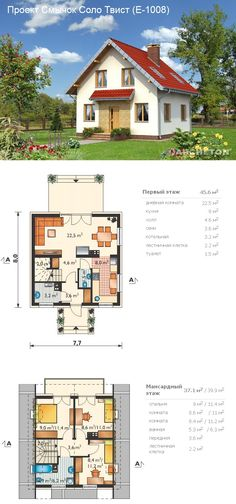 Projects of houses for free drawings and photos - дома,проекты,все для дома Model House Plan, New House Plans, Small House Plans, House Floor Plans, Facade House, House Roof, Building Plans, Building A House, Affordable House Plans