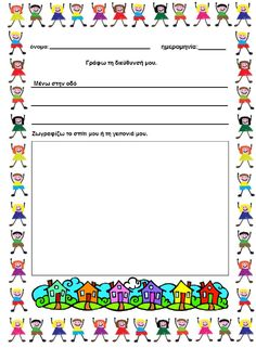 1st Day, Autumn Activities, Self, Clip Art, Map, Education, School, Location Map, Maps
