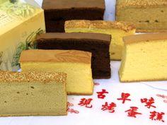 古早味現烤蛋糕‧古朝內湖店   From大台灣旅遊網