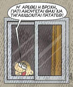 Funny Greek Quotes, Minions, Cartoon, Baseball Cards, Humor, The Minions, Cartoons