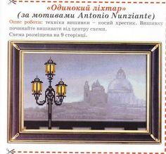 LAMP POST cross stitch chart. Gallery.ru / Фото #1 - Венеция. Одинокий фонарь - DELERJE