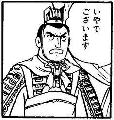 いやでございます Funny Images, Funny Photos, Japanese Memes, Spiderman Poses, Manga Artist, Funny Comics, Cute Hairstyles, No Response, Scene
