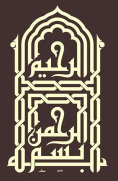 Gold and black image based calligraphy Arabic Calligraphy Design, Islamic Calligraphy, Font Art, Typography Art, Islamic Art Pattern, Pattern Art, Arabic Art, Turkish Art, Arabesque