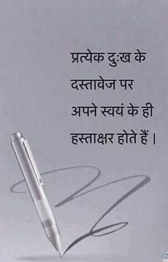 Wonderful lines. A factoid Some Inspirational Quotes, Sad Love Quotes, Good Life Quotes, Amazing Quotes, True Quotes, Book Quotes, Poetry Quotes, Motivational, Hindi Qoutes