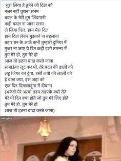 Chura liya h tumne jo dil ko Romantic Song Lyrics, Old Song Lyrics, Cool Lyrics, Song Lyric Quotes, Music Lyrics, Music Quotes, Hindi Old Songs, Song Hindi, Film Song