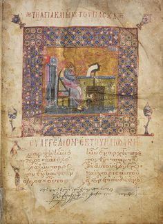 Jaharis Lectionary [Byzantine (Constantinople)] (2007.286) | Heilbrunn Timeline of Art History | The Metropolitan Museum of Art