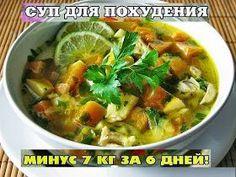Как похудеть эффективно.: Волшебный суп для похудения