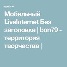 Мобильный LiveInternet Без заголовка   bon79 - территория творчества  