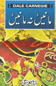 Free Urdu Pdf Books