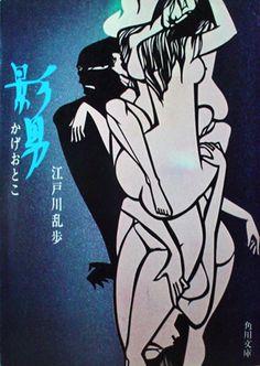 photodelicious:    Title: Shadow-Man (Kage-Otoko)Author: Rampo EdogawaPaperback: 405 pagesPublisher: Kadokawa Bunko (November 20, 1973)Language: JapaneseBook Cover: Masayuki Miyata (kiri-e)