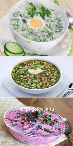 Топ-5 рецептов холодных летних супов Summer Soup Recipes, Easy Soup Recipes, Dinner Recipes, Cooking Recipes, Snack Recipes, Healthy Recipes, Baked Pesto Chicken, Chicken Salad Recipes, Appetizer Salads