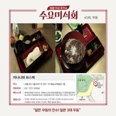 수요미식회 -  우동 미식가이드