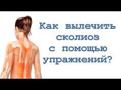 Как вылечить сколиоз с помощью упражнений? - YouTube Physical Therapy, Physics, Watches, Motivation, Education, Health, Fitness, Books, Sports