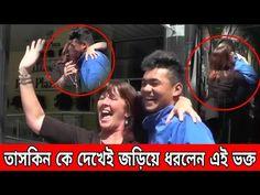 হাহাহা! তাসকিন কে চুম্মা দিলেন এক ভক্ত    সেমিফাইনালে উঠল ভারত    BD Spo...   media jogot