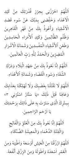 Islamic Phrases, Islam Facts, Math Equations