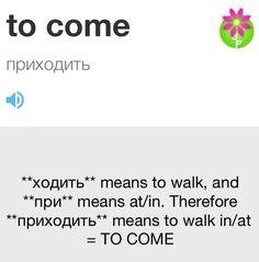 Приходить - To come
