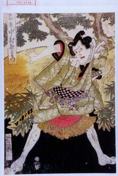 歌川豊国: 「放駒長吉 中村歌右衛門」 - 演劇博物館デジタル