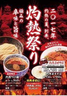 三田製麺所激辛マニアを唸らせる新商品灼熱まぜそばと恒例の灼熱つけ麺を夏季限定で発売