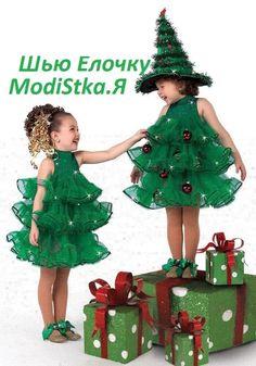 "Новогодний костюм Ёлочка.Christmas costume ""Christmas Tree"""