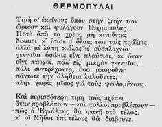 Καβάφης Images And Words, Greek Art, Greek Quotes, Great Words, Wisdom Quotes, Poems, Sayings, Life, Big Words