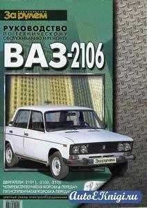 ВАЗ-2106. Руководство по техническому обслуживанию и ремонту