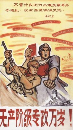 Poster of the Chinese Cultural Revolution