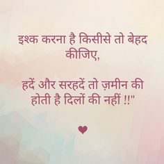 best 25 quotes ideas on for all First Love Quotes, Love Quotes In Hindi, True Love Quotes, Strong Quotes, Amazing Quotes, Shyari Quotes, Crush Quotes, Words Quotes, Twisted Quotes