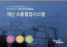 부산시 재난 소통협업시스템 PPT 표지