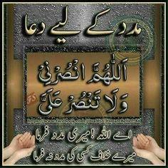 Dua for help Duaa Islam, Islam Hadith, Allah Islam, Islam Quran, Alhamdulillah, Prayer Verses, Quran Verses, Quran Quotes, Hadith Quotes