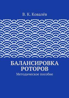 Балансировка роторов #книгавдорогу, #литература, #журнал, #чтение, #детскиекниги, #любовныйроман, #юмор