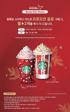 Starbucks Coffee Korea Source by Food Menu Design, Food Poster Design, Starbucks Christmas, Christmas Coffee, Frappuccino, Starbucks Promotion, Yogurt Packaging, Beverage Packaging, Starbucks Rewards