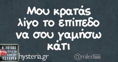 Μου κρατάς λίγο το επίπεδο να σου γαμήσω κάτι Funny Status Quotes, Funny Greek Quotes, Funny Statuses, Stupid Funny Memes, Wall Quotes, Me Quotes, Greek Memes, True Words, Just For Laughs