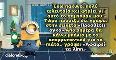 Greek Memes, Minions, Jokes, Humor, Funny, Pictures, Greek, Humour, Photos
