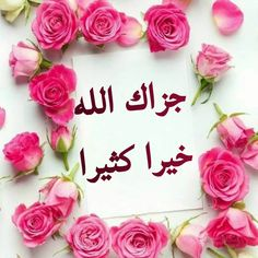 Good Morning Messages, Good Morning Images, Morning Quotes, Image In Arabic, Good Morning Flowers Gif, Assalamualaikum Image, Good Morning Inspiration, Diy Plastic Bottle, Prayer For The Day