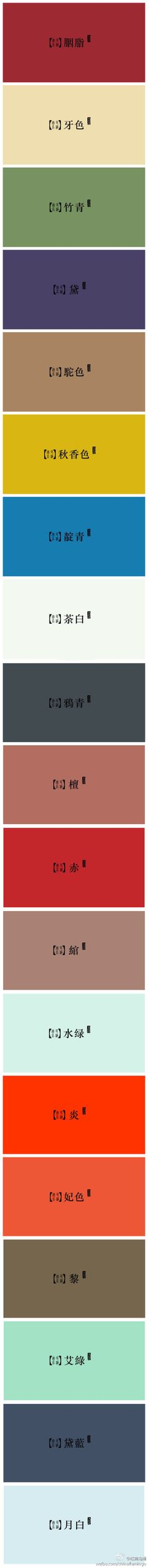 How Ancient Chinese Name Their Colors