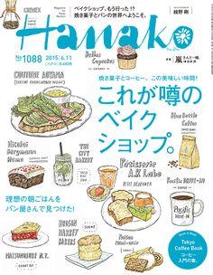 『これが噂のベイクショップ/コーヒー/パン屋さんで朝ごはん』Hanako No. 1088 | ハナコ (Hanako) マガジンワールド